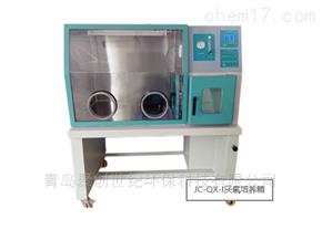 JC-QX-I厌氧培养箱