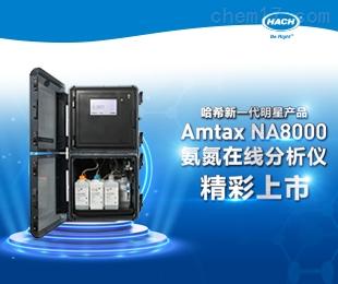 氨氮自动监测仪