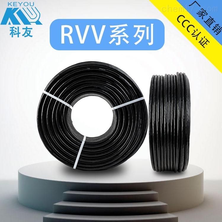 RVV4*0.5护套线厂家直销