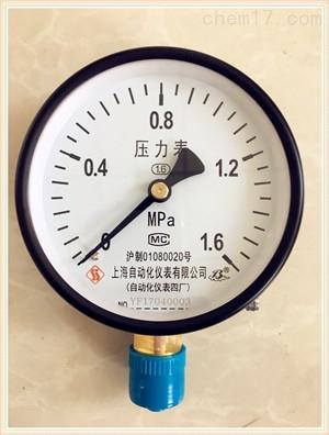 0~4Mpa高压压力表