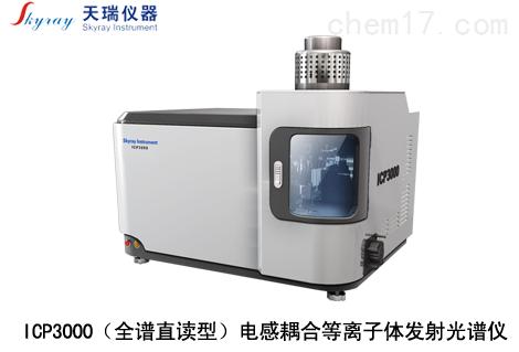 天瑞电感耦合等离子体发射光谱仪