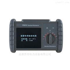 供应-FR9010防雷专用标准电阻