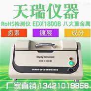 天瑞儀器ROHS環保檢測儀器Z新價格