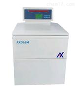 上海實驗室AXDL6M大容量冷凍離心機