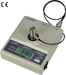 日本小野加速度检测器灵敏度校准器VX-1100A