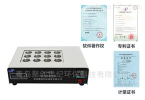 JC-101/101A空气冷凝COD消解器