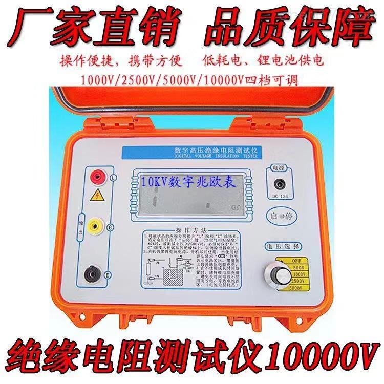 普景电气绝缘电阻测试仪厂家  承装五级