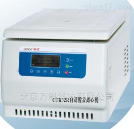 CTK32R自動脫蓋離心機(冷凍型)
