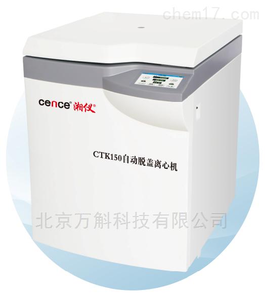 CTK150自动脱盖离心机