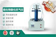 JC-GGC600(S)型全自動硫化物酸化吹氣儀