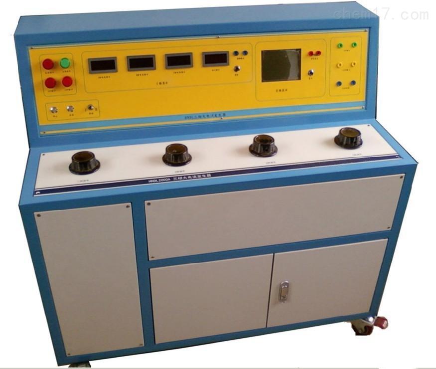SDDL-2000Q智能溫升大電流發生器