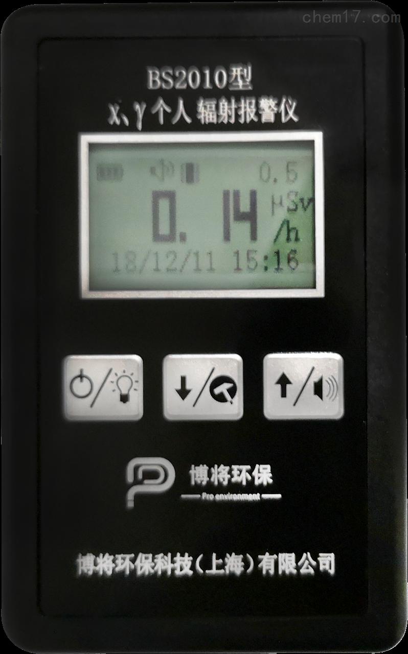 BS2010-辐射个人报警仪