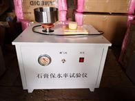 BS-1天津改进全自动石膏保水率测定仪
