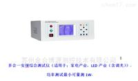 JHBY8155安规综合分析仪(可调光)