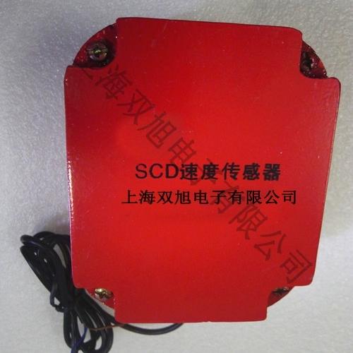 上海双旭SCD-1速度传感器