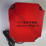 SCD-1-上海双旭SCD-1速度传感器