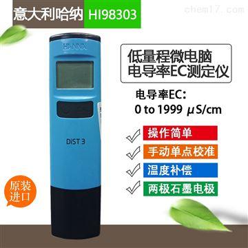 HI98303意大利哈納HI98303電導率測定儀*