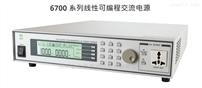 6700(600VAC)线性可程式交流电源