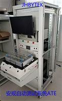 JHBYTEK安规自动测试系统ATE