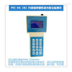 PC-3A型激光粉尘仪测TSP数字粉尘检测仪