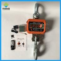 可靠牢固的吊钩秤,江苏2吨电子吊秤价格