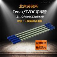 北京勞保所 TVOC采樣管TENAX-TA吸附管