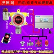 化工廠廠房稀料溶劑探測報警器,APP監測