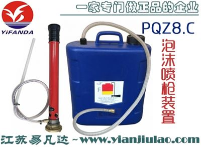 PQZ8.C手提式泡沫喷枪装置,船用20L可携空气泡沫枪