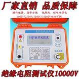 pj绝缘电阻测试仪 电力资质办理承装四级 现货