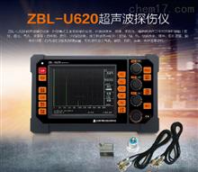 ZBL-U620數字超聲波探傷儀