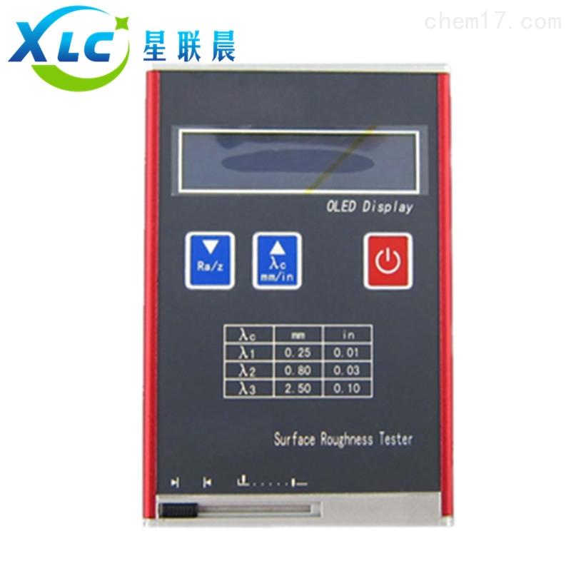 袖珍型粗糙度测量仪XCCT-8100生产厂家价格