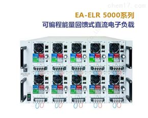 EA-ELR 5000係列德國EA多通道能量反饋式電子負載