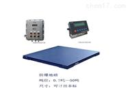 SCS-EX1T-0808防爆电子地磅秤厂家