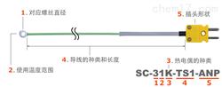 日本安立计器螺丝扣型温度传感器SC系列