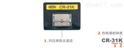 日本安立计器烙铁头用温度传感器CR系列