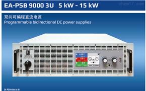 EA-PSB 9000 係列德國EA雙向直流電源