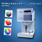 PN-48A色度测定仪R457白度色差仪 测色仪