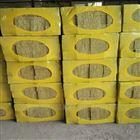 室内保温矿棉岩棉板 产地货源货真价实