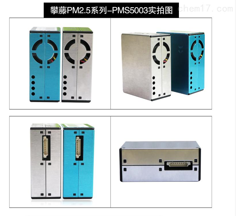 PM-G7M/PM-G7激光粉尘传感器