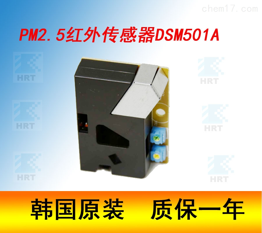 DSM501A/DS10紅外高精度灰塵傳感器
