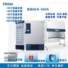 深圳海尔低温冰箱DW-25W518 卧式冰箱