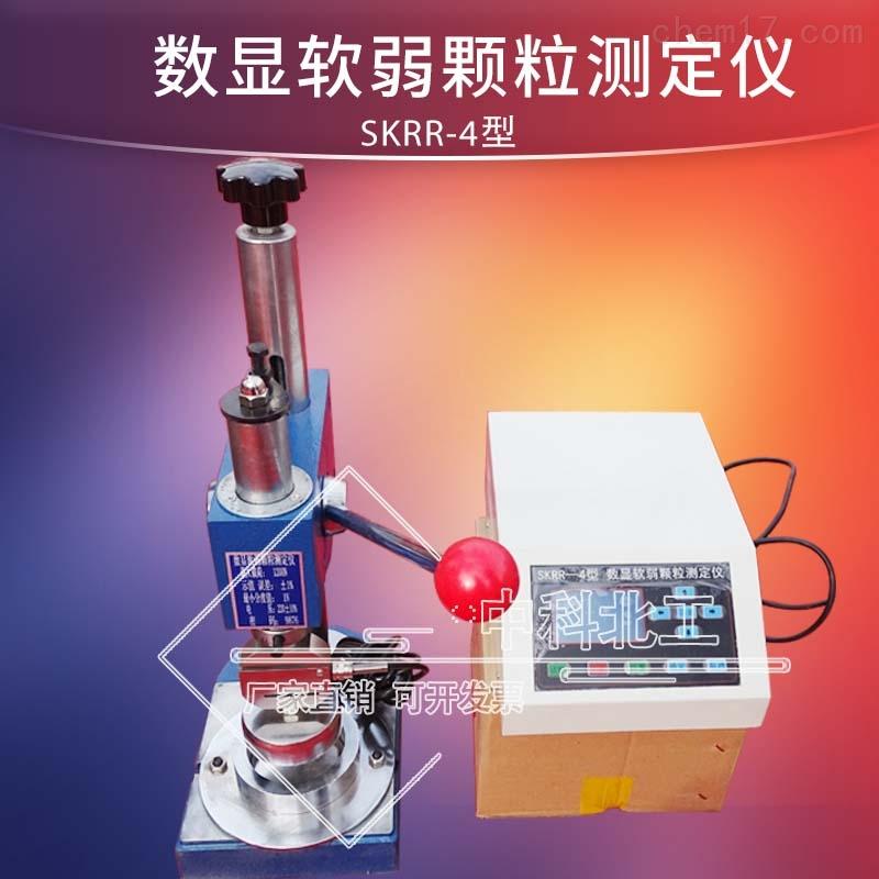 SKRR-4数显软弱颗粒测定仪