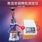 SKRR-4數顯軟弱顆粒測定儀