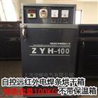 自控遠紅外電焊條烘干爐ZYH烘干箱