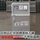 ZYHC-20自控遠紅外電焊條烘干爐