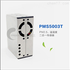 攀藤科技PMS5003ST 三合一傳感器