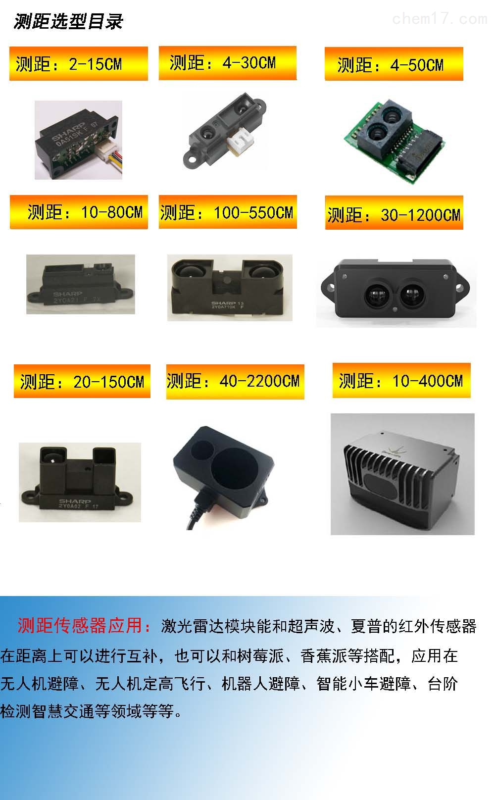 高精度紅外測距傳感器GP2Y0A60SZ0F