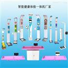 醫用多功能身高體重秤_便攜式超聲波體檢儀