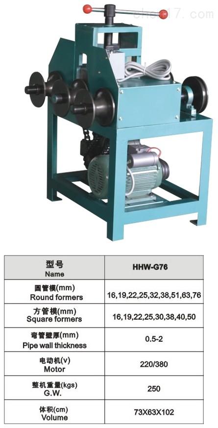 上海旺徐HHW-G76电动弯管机