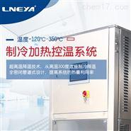 控温循环式精准控温制冷加热TCU设备